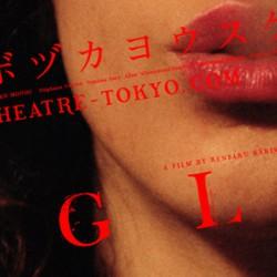 窪塚洋介 × 半野喜弘 × 柿本ケンサク 映画『UGLY』大阪